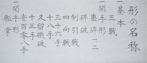 kata-name